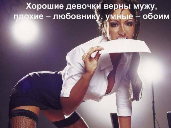 Девочки - хорошие, плохие и умные