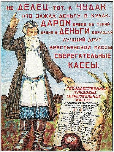 Советская реклама сберкасс