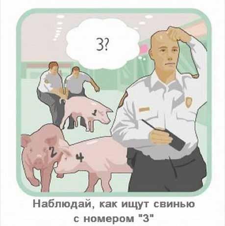 Прикол над службой безопасности