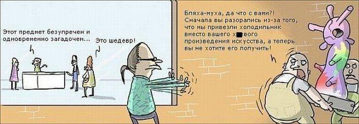 Забавные карикатуры и комиксы