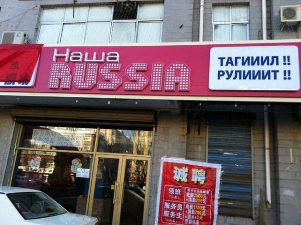 "В Китае открыли ресторан ""Наша Russia"""