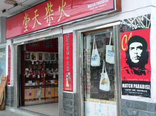 Красный туризм, или почему китайцы считают Гитлера великим человеком.