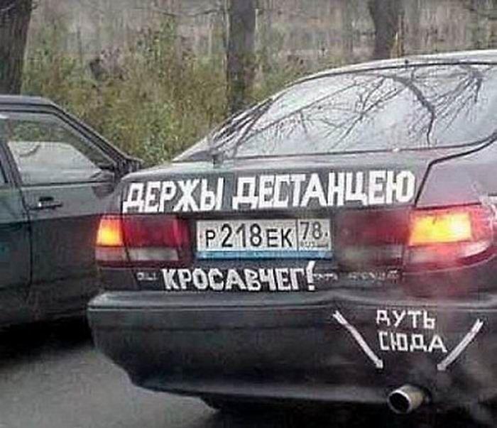 Послания на машинах