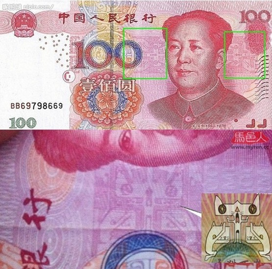 В китайских юанях спрятаны стоящие на коленях коты