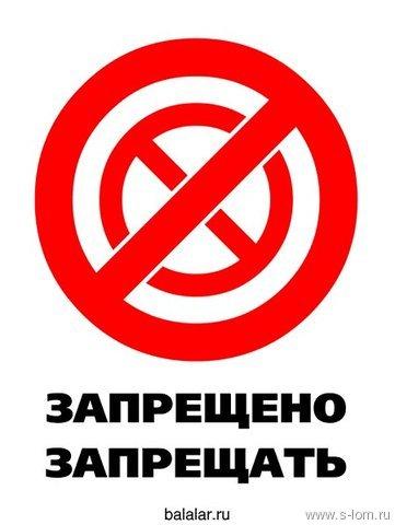 Нелепые запреты
