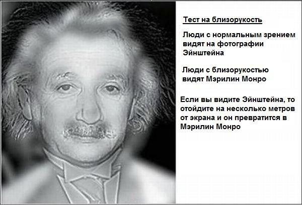 Проверь свое зрение