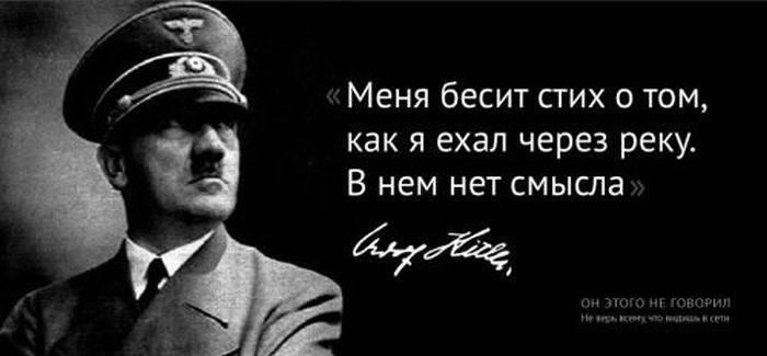 Вымышленные цитаты известных людей