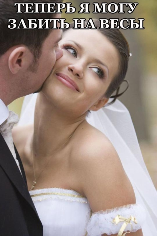 Когда девушка выходит замуж