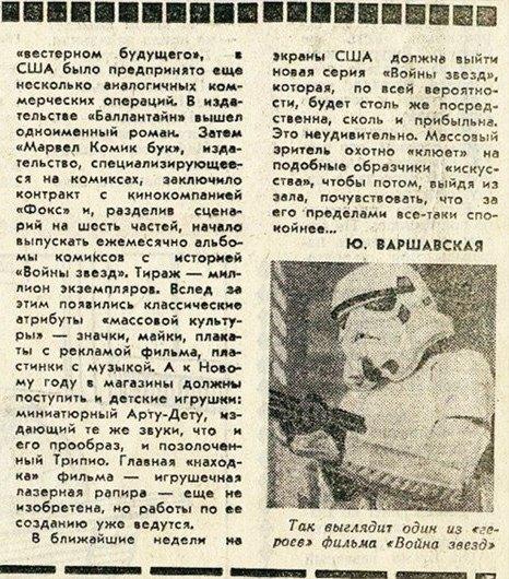 """Коммунисты о """"Звездных войнах"""""""
