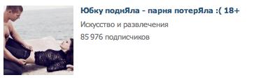 WTF – Дебильные сообщества ВКонтакте