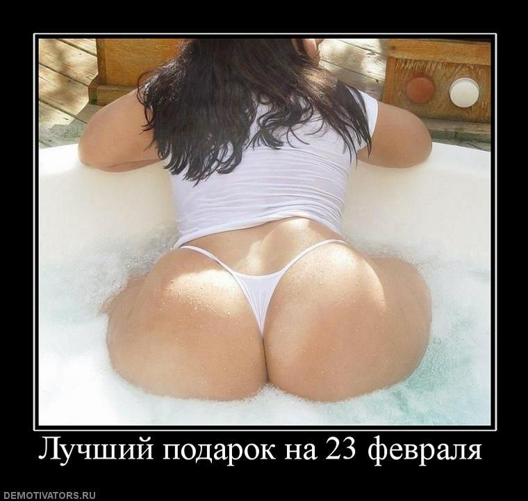 Женский подарок 23февраля мущине порно