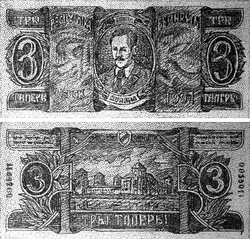 Какими могли бы быть белорусские деньги