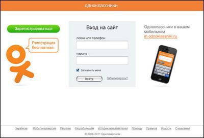 Мошенники с «Одноклассников» обворовывают дружелюбных белорусов