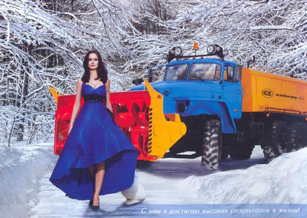 Снегоочиститель и красавица