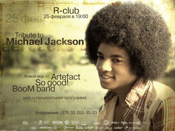 Большой концерт памяти Майкла Джексона
