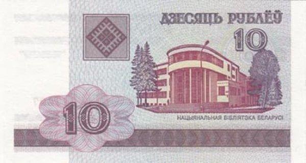 Про 10 рублей