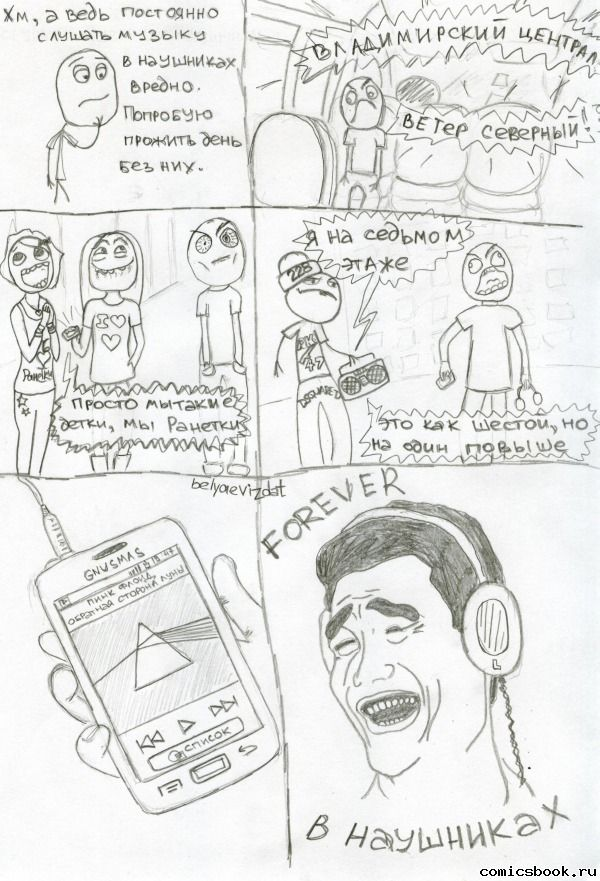 Fffuuu комиксы и прикольные картинки