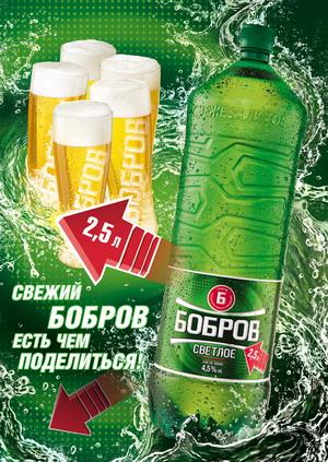 Heineken в Беларуси начала продажи пива «Бобров Светлое» в ПЭТ-бутылке объемом 2,5 литра