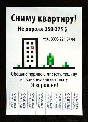В Минске увеличены ставки налога с квартиросдатчиков и ИП