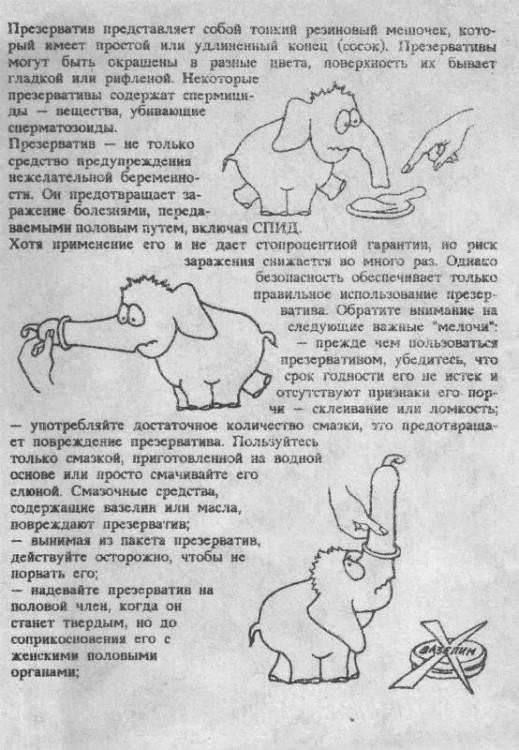 Самоучитель со слониками