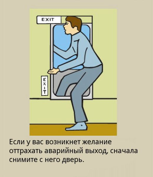 Правила поведения в самолёте