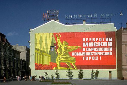 Нетрудовые доходы в СССР