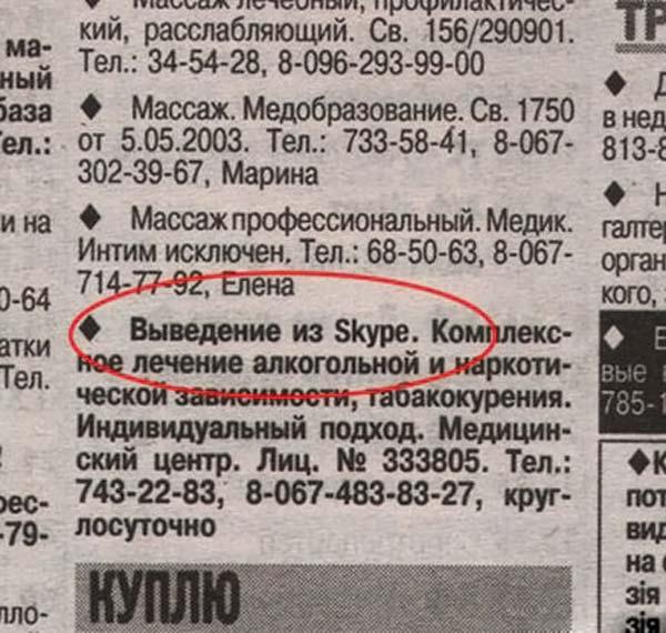 Скрытые секреты Skype