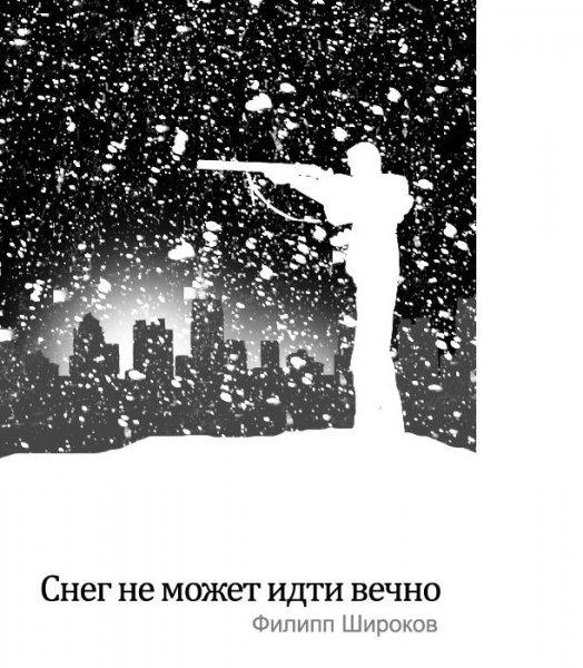 Снег не может идти вечно... - Часть 1