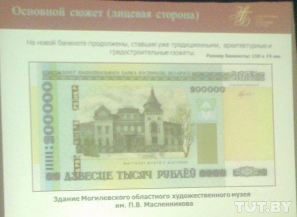 Банкноту в 200 тысяч рублей украсил Художественный музей в Могилеве