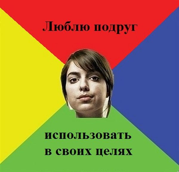 Новый мем - Идеальная девушка