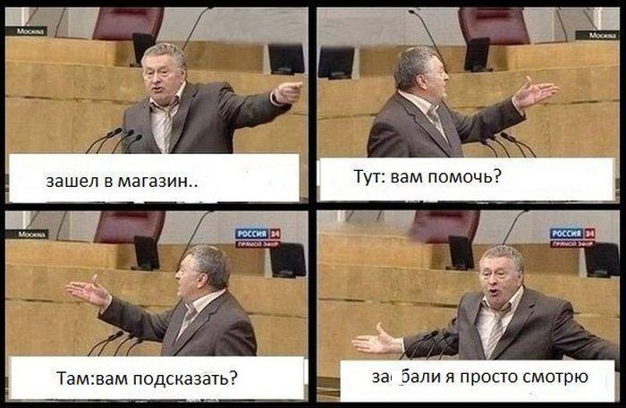 Комиксы про Жириновского