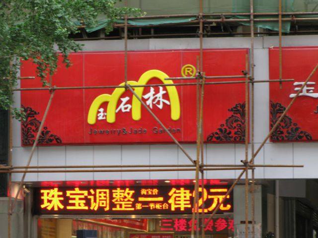 Китайские абибасы