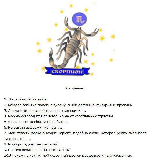Правила для знаков Зодиака