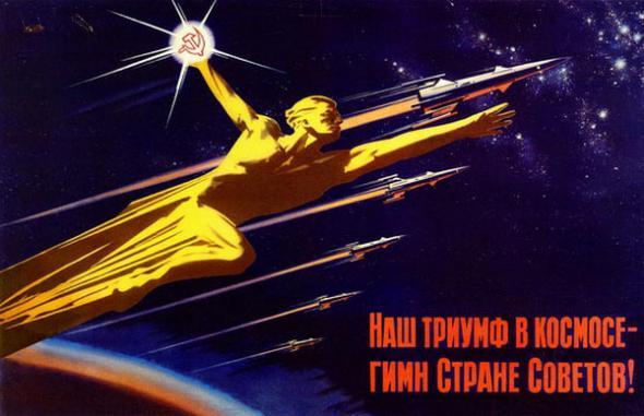 Советские космические плакаты