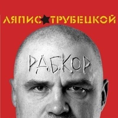 """Ляпис Трубецкой  """"Рабкор"""""""
