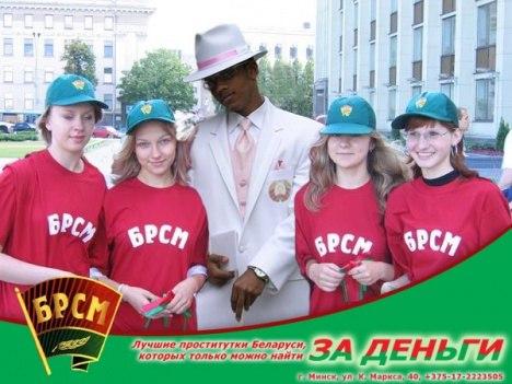 """Только членам БРСМ"""