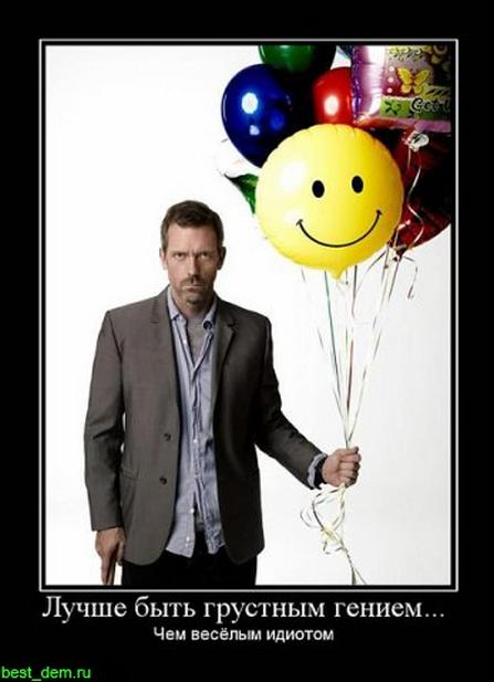 Картинка с днем рождения доктор хаус