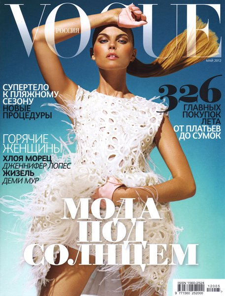 Марина Линчук в новом Vogue