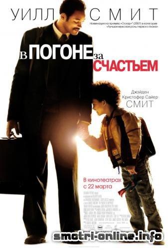 Просто кино: В погоне за счастьем (2006)