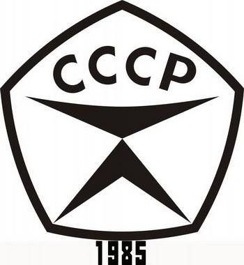О качестве товаров вообще, и об их качестве в СССР
