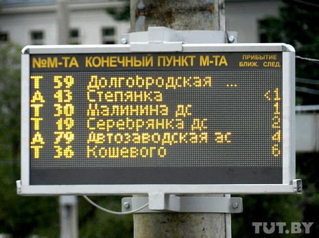 У Мінску з'явілася першае электроннае табло на прыпынку