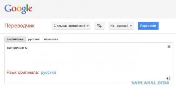 Google переводчик. 18+