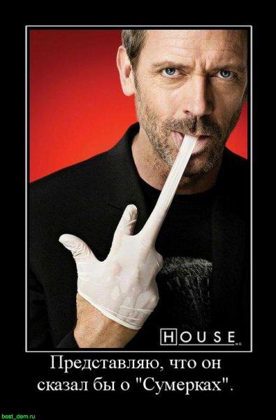 Прощайте доктор Хаус