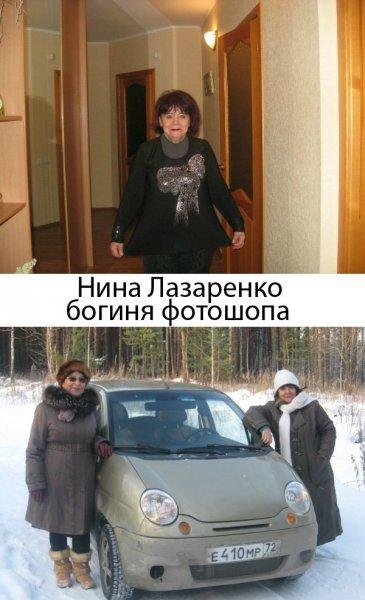 Нина Лазаренко - богиня фотошопа