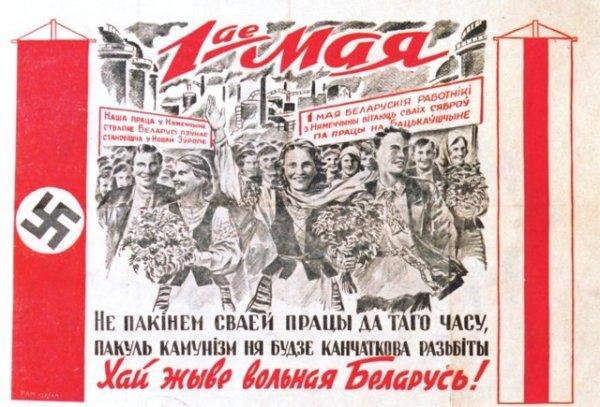 Фашистская агитация времен оккупации Беларуси