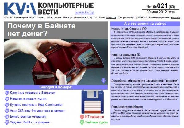 """Вышел новый номер """"Компьютерных вестей"""""""