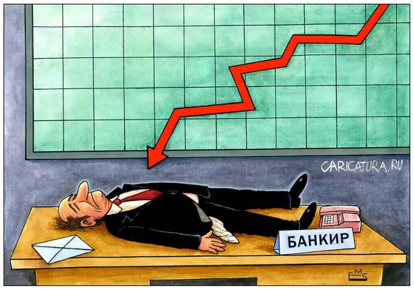 В банках заканчиваются деньги?