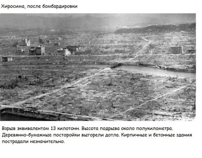 Архитектура Москвы и взрыв в Хиросиме