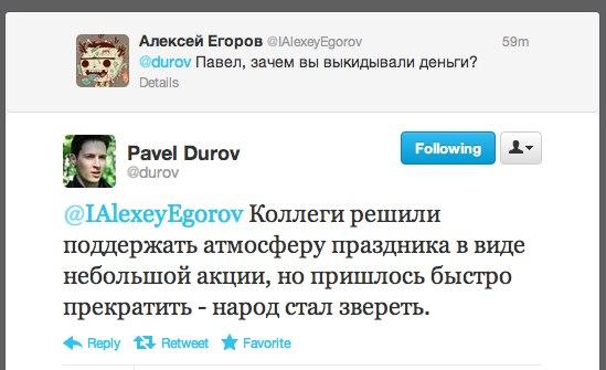 Павел Дуров объяснил, зачем швырялся купюрами