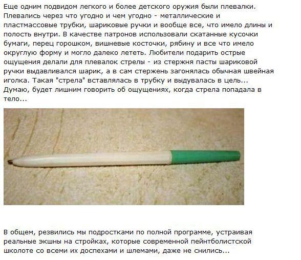 Оружие советских детей